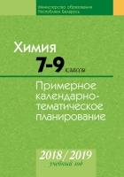sochinenie-sbornik-samostoyatelnih-rabot-po-himii-7-klass-myakinnik-borushko-otveti-menedzhment-ermasova