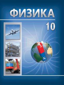 Сборник задач по физике. 10 класс е. Громыко, в. Зенькович.