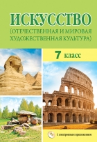Учебник мхк 7-9 класс данилова читать онлайн бесплатно.
