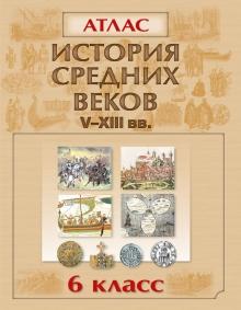 скачать учебник по всемирной истории 7 класс федосик