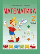 Математика 2 класс 2 часть чеботаревская решебник.