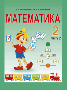 решебник по математике 2 класс 2 часть чеботаревская