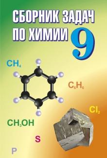 решебник сборник задач по химии 10 класс хвалюк резяпкин