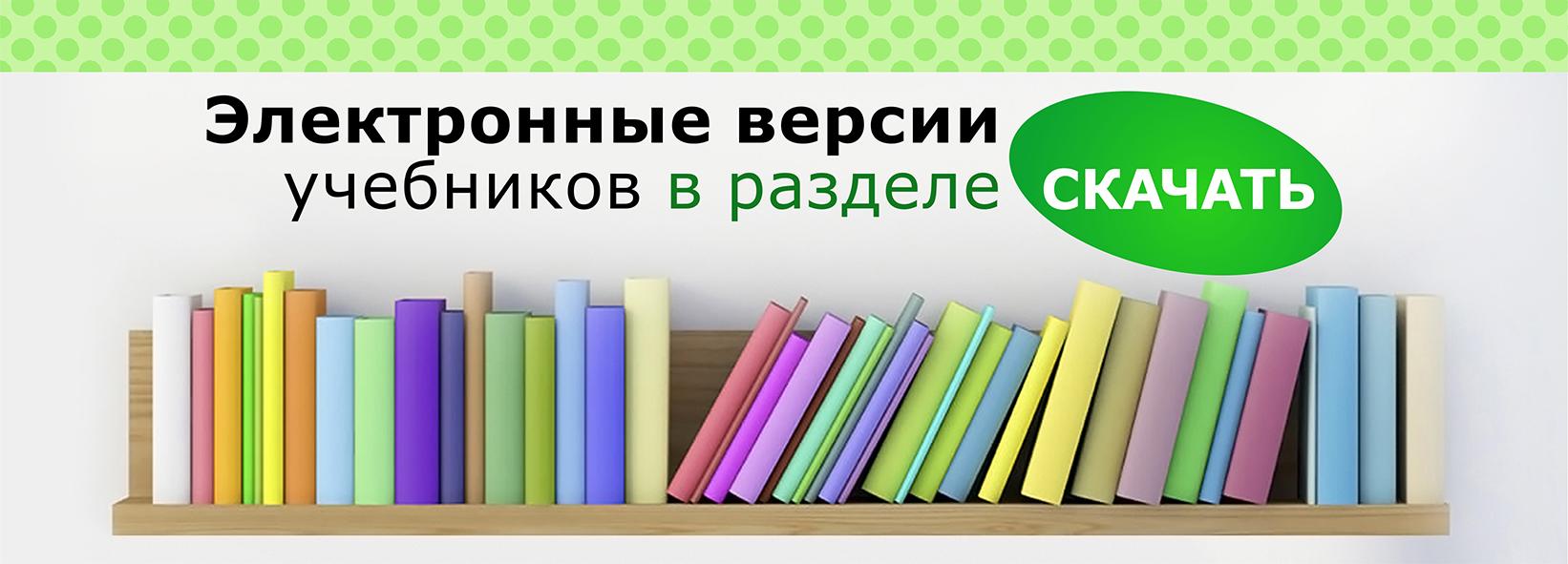 Электронные учебники беларуси скачать бесплатно